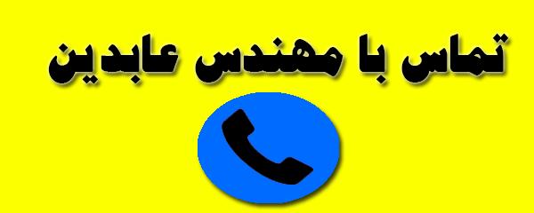 تماس با ما
